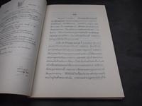 ประวัติวัดอรุณราชวราราม หนังสืออนุสรณ์ สมเด็จพุฒาจารย์ (วน ฐิติญาณมหาเถร) 2