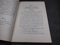 ประวัติวัดอรุณราชวราราม หนังสืออนุสรณ์ สมเด็จพุฒาจารย์ (วน ฐิติญาณมหาเถร) 3