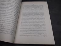 ประวัติวัดอรุณราชวราราม หนังสืออนุสรณ์ สมเด็จพุฒาจารย์ (วน ฐิติญาณมหาเถร) 4