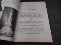 ประวัติวัดอรุณราชวราราม หนังสืออนุสรณ์ สมเด็จพุฒาจารย์ (วน ฐิติญาณมหาเถร) 5