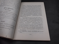 ประวัติวัดอรุณราชวราราม หนังสืออนุสรณ์ สมเด็จพุฒาจารย์ (วน ฐิติญาณมหาเถร) 6