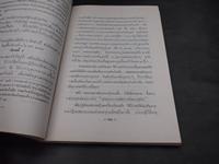 ประวัติวัดอรุณราชวราราม หนังสืออนุสรณ์ สมเด็จพุฒาจารย์ (วน ฐิติญาณมหาเถร) 7