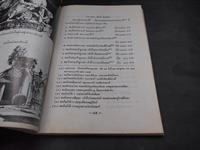 ประวัติวัดอรุณราชวราราม หนังสืออนุสรณ์ สมเด็จพุฒาจารย์ (วน ฐิติญาณมหาเถร) 8
