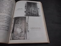 ประวัติวัดอรุณราชวราราม หนังสืออนุสรณ์ สมเด็จพุฒาจารย์ (วน ฐิติญาณมหาเถร) 9