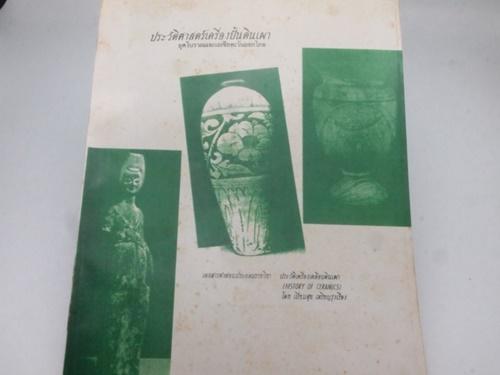 ประวัติศาสตร์เครื่องปั้นดินเผา เล่ม 1:ยุคโบราณและตะวันออกไกล