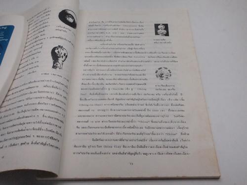 ประวัติศาสตร์เครื่องปั้นดินเผา เล่ม 1:ยุคโบราณและตะวันออกไกล 5
