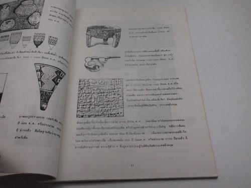 ประวัติศาสตร์เครื่องปั้นดินเผา เล่ม 1:ยุคโบราณและตะวันออกไกล 7