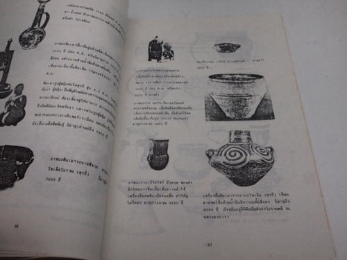 ประวัติศาสตร์เครื่องปั้นดินเผา เล่ม 1:ยุคโบราณและตะวันออกไกล 8