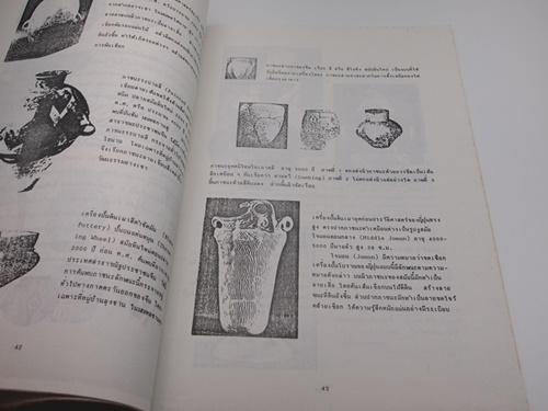 ประวัติศาสตร์เครื่องปั้นดินเผา เล่ม 1:ยุคโบราณและตะวันออกไกล 9