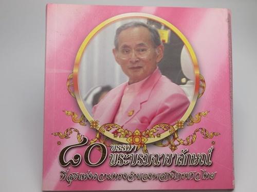 80 พรรษา พระบรมฉายาลักษณ์ ที่สุดเเห่งความทรงจำของพสกนิกรชาวไทย