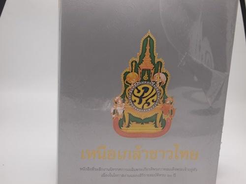 เหนือเกล้าชาวไทย