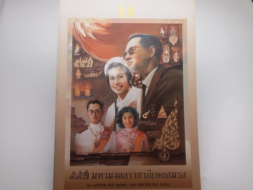 55 ปี มหามงคลราชาภิเษกสมรส