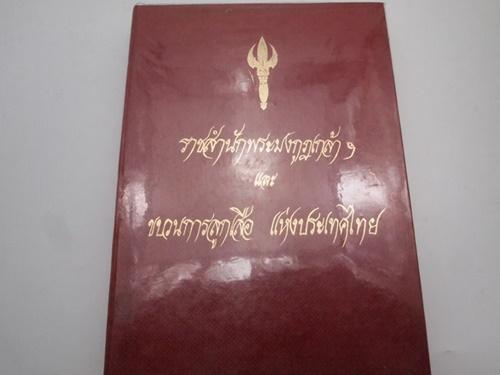 ราชสำนักพระมงกุฎเกล้าฯ และขบวนการลูกเสือแห่งประเทศไทย