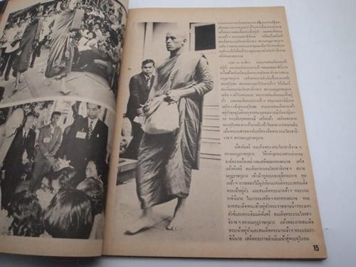 วันพระราชพิธีทรงผนวช วชิราลงฺกรโณ ภิกขุ 2