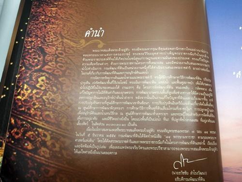 84 พรรษามหาราชา:ตามรอยพระบาท ศาสตร์แห่งดิน 1