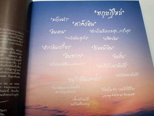 84 พรรษามหาราชา:ตามรอยพระบาท ศาสตร์แห่งดิน 2