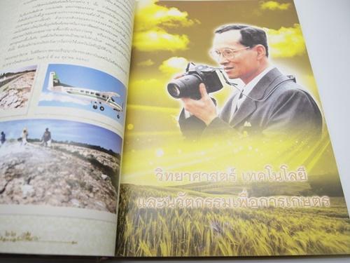 พระบิดาแห่งเทคโนโลยีของไทย พระบิดาแห่งนวัตกรรมไทย 5