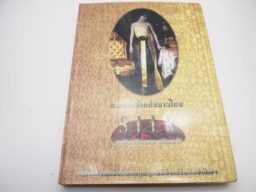 พระแม่เจ้าแห่งชาวไทย SILK ฉบับ เทิดพระเกียรติ