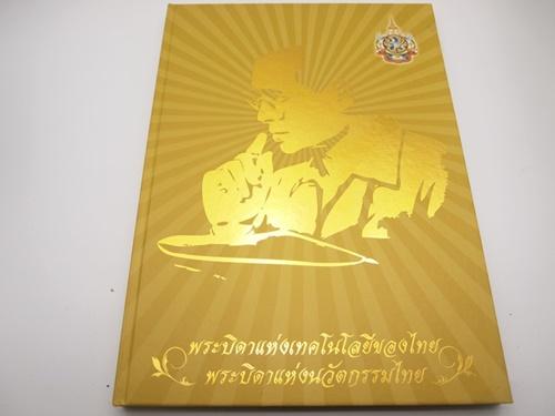 พระบิดาแห่งเทคโนโลยีของไทย พระบิดาแห่งนวัตกรรมไทย