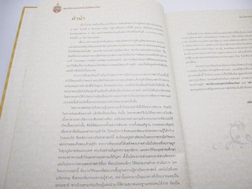 พระบิดาแห่งเทคโนโลยีของไทย พระบิดาแห่งนวัตกรรมไทย 1