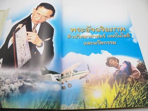 พระบิดาแห่งเทคโนโลยีของไทย พระบิดาแห่งนวัตกรรมไทย 3