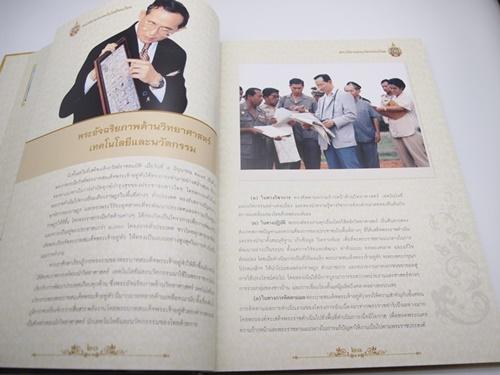 พระบิดาแห่งเทคโนโลยีของไทย พระบิดาแห่งนวัตกรรมไทย 4