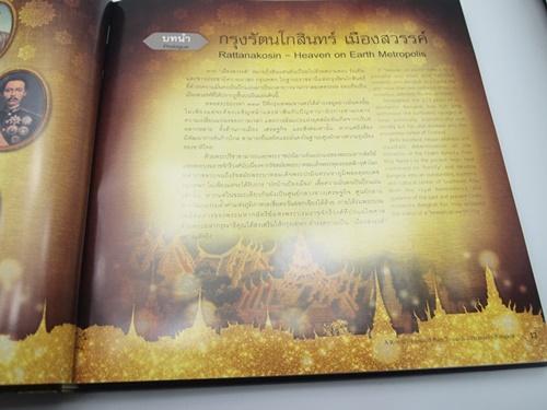 กรุงเทพฯ เมืองสวรรค์ ตามแนวพระราชดำริ 2