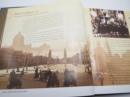 กรุงเทพฯ เมืองสวรรค์ ตามแนวพระราชดำริ 3