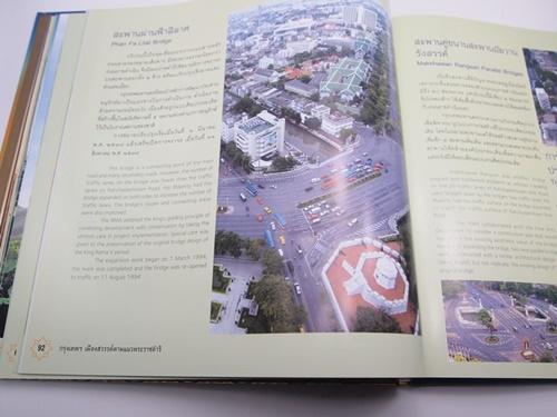 กรุงเทพฯ เมืองสวรรค์ ตามแนวพระราชดำริ 8