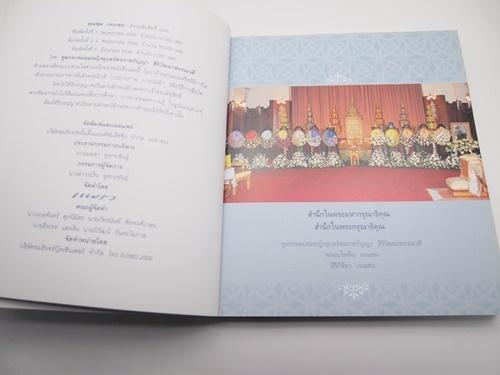 หนังสือที่ระลึกในพิธีพระราชทานเพลิงศพ คุณพุ่ม เจนเซน 2
