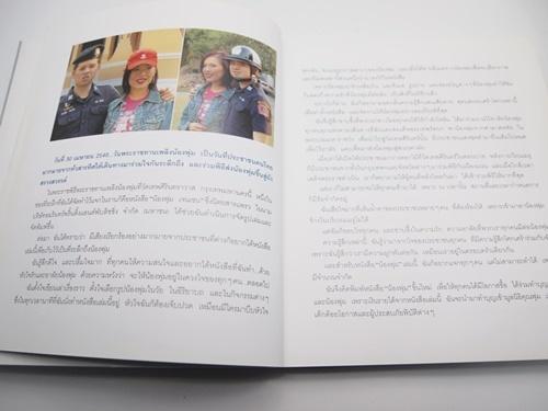 หนังสือที่ระลึกในพิธีพระราชทานเพลิงศพ คุณพุ่ม เจนเซน 3