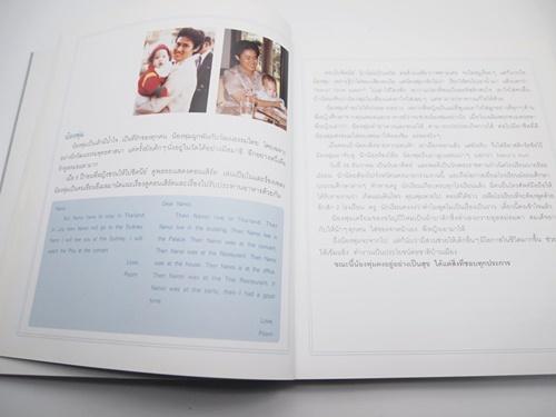 หนังสือที่ระลึกในพิธีพระราชทานเพลิงศพ คุณพุ่ม เจนเซน 5