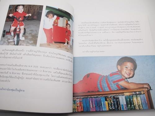 หนังสือที่ระลึกในพิธีพระราชทานเพลิงศพ คุณพุ่ม เจนเซน 7