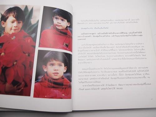 หนังสือที่ระลึกในพิธีพระราชทานเพลิงศพ คุณพุ่ม เจนเซน 9