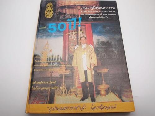หนังสืออนุสรณ์ 50 ปี แห่งการครองราชย์-ภูมิพลมหาราช