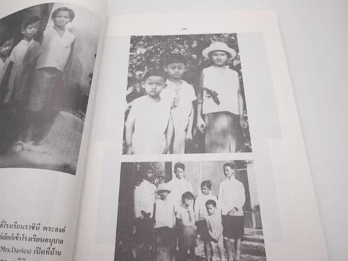 หนังสืออนุสรณ์ 50 ปี แห่งการครองราชย์-ภูมิพลมหาราช 2