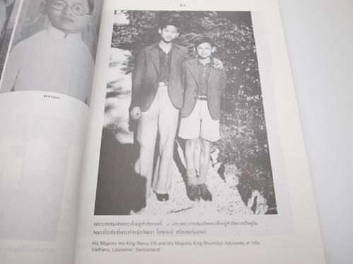 หนังสืออนุสรณ์ 50 ปี แห่งการครองราชย์-ภูมิพลมหาราช 3