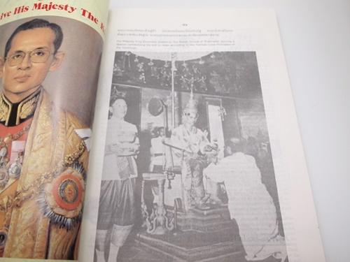 หนังสืออนุสรณ์ 50 ปี แห่งการครองราชย์-ภูมิพลมหาราช 5