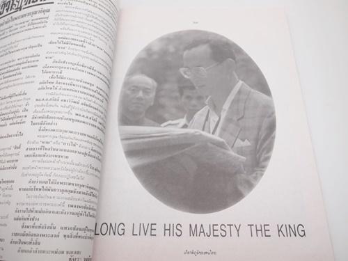 หนังสืออนุสรณ์ 50 ปี แห่งการครองราชย์-ภูมิพลมหาราช 7