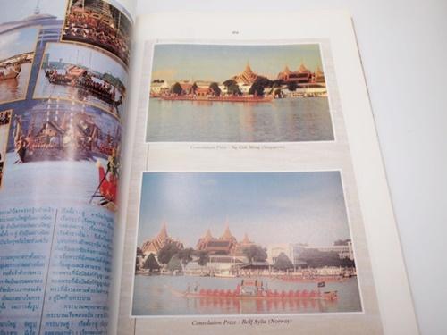 หนังสืออนุสรณ์ 50 ปี แห่งการครองราชย์-ภูมิพลมหาราช 8