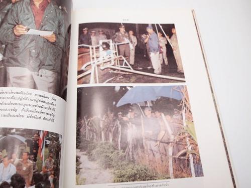 หนังสืออนุสรณ์ 50 ปี แห่งการครองราชย์-ภูมิพลมหาราช 9