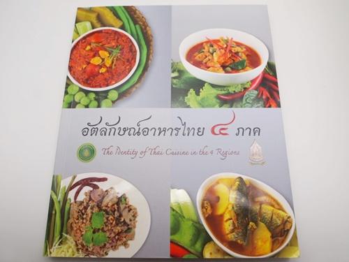 อัตลักษณ์อาหารไทย 4 ภาค