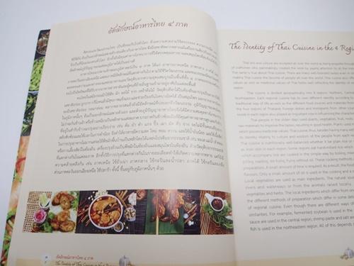 อัตลักษณ์อาหารไทย 4 ภาค 3