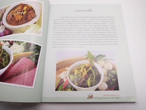 อัตลักษณ์อาหารไทย 4 ภาค 4