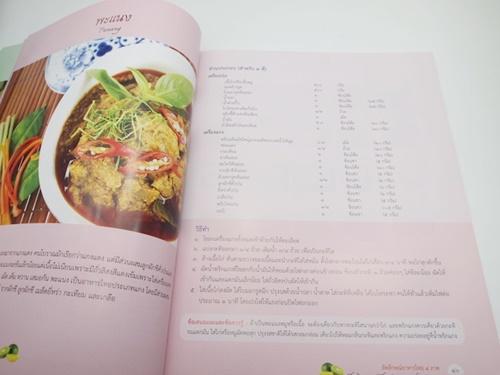 อัตลักษณ์อาหารไทย 4 ภาค 8