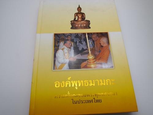 องค์พุทธมามกะความมั่นคงของพระพุทธศาสนาในประเทศไทย