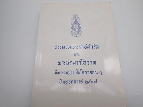 ประมวลพระราชดำรัสและพระบรมราโชวาท : ที่พระราชทานในโอกาสต่าง ๆ ปี พุทธศักราช 2537