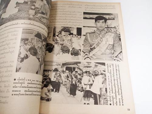 ประมวลพระบรมฉายาลักษณ์พระราชพิธีทรงผนวช (วชิราลงกรโณภิกขุ) 4