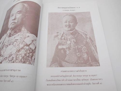 ราชสกุลจักรีวงศ์และราชสกุลสมเด็จพระเจ้าตากสินมหาราช 6