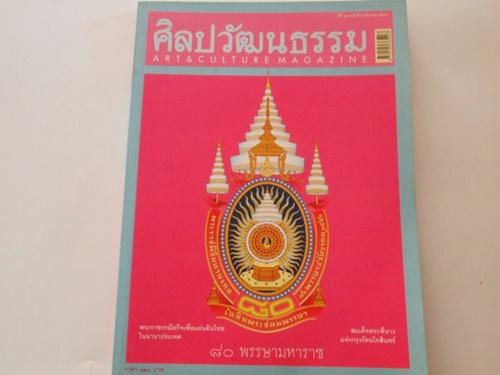 นิตยสารศิลปวัฒนธรรม :80พรรษามหาราช ปีที่29 ฉบับ 2 ธ.ค.2550